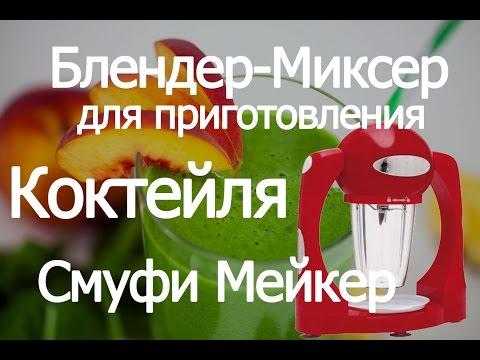 рецепты напитков дл миксера