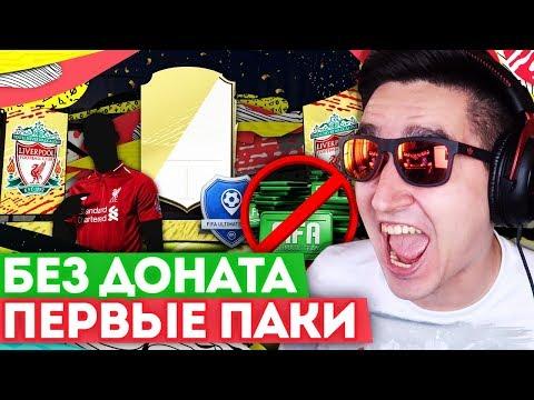 FIFA 20 БЕЗ ДОНАТА #1 - ВСЕ В ВАШИХ РУКАХ