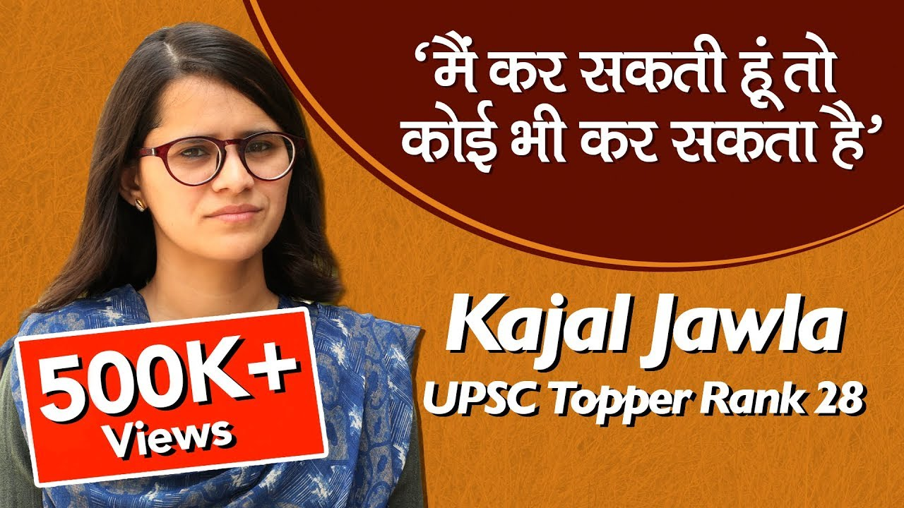 IAS Topper Rank 28 Kajal Jawla's Success Story