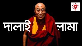 দালাই লামা   কি কেন কিভাবে   The Dalai Lama   Ki Keno Kivabe