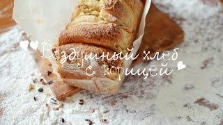 Воздушный хлеб с корицей | Вдохновляющие рецепты от SUVI