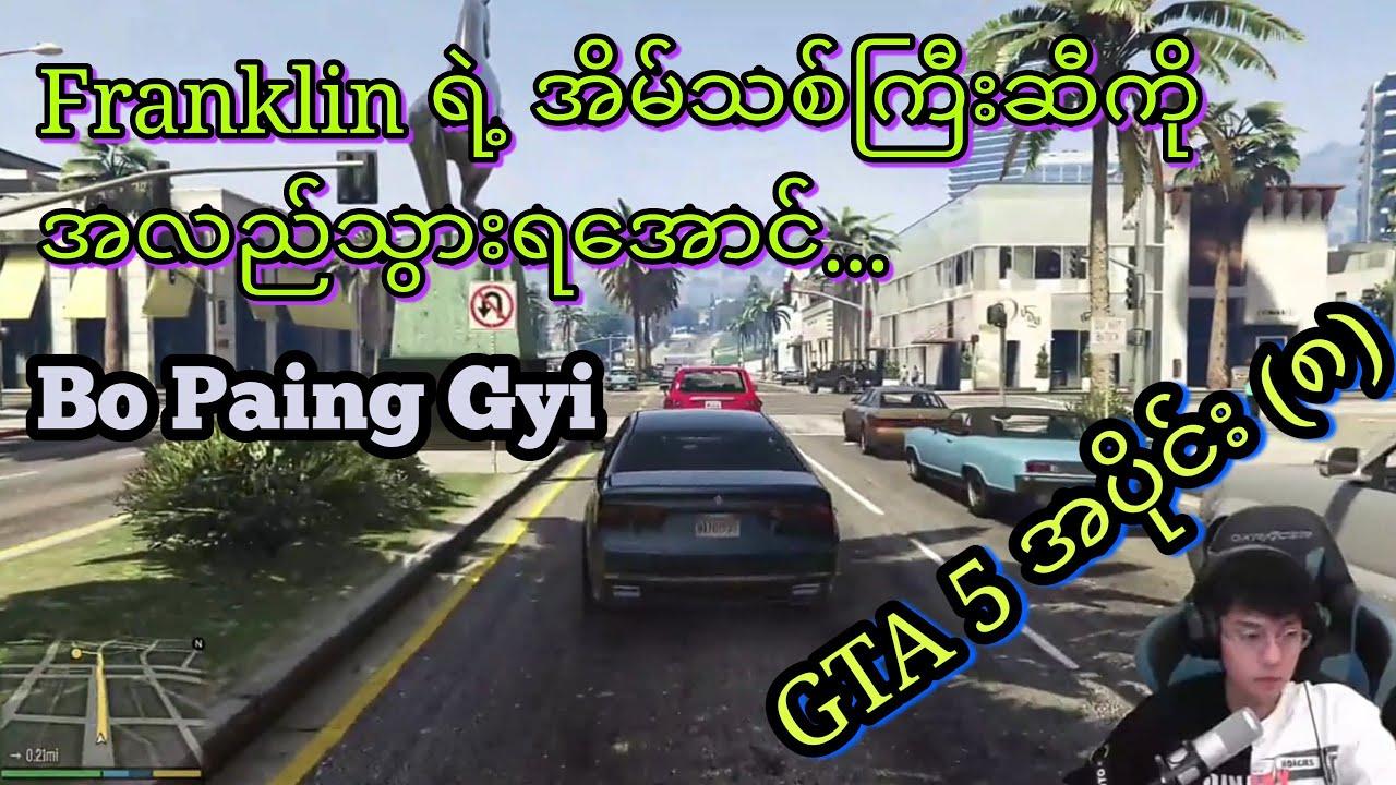 GTA 5 Story (Bo Paing Gyi) Part (8)/ဗိုလ်ပိုင်ကြီးရဲ့ gtaV story အပိုင်း (၈) - YouTube