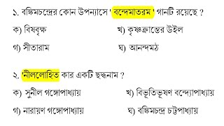 🔴LIVE MOCK TEST 2 I GK IN BENGALI I Police, Icds,misc, clerkship, ntpc, all govt exams