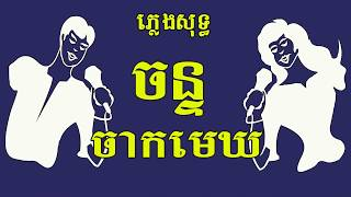 ចន្ទចាកមេឃ ភ្លេងសុទ្ធ ឆ្លើយឆ្លង , Chan Chak Mek