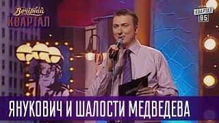 Янукович и шалости Медведева   Валерий Жидков (Тамбовский Волк) | Квартал 95