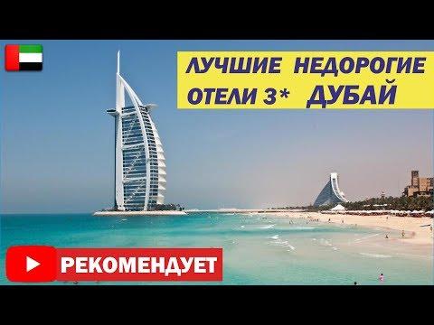 ДУБАЙ !  НЕДОРОГИЕ ХОРОШИЕ ОТЕЛИ в Дубае, ОАЭ. Отдых в Дубай 2020 г
