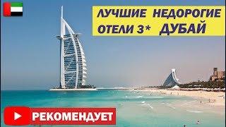 ДУБАЙ НЕДОРОГИЕ ХОРОШИЕ ОТЕЛИ в Дубае ОАЭ Отдых в Дубай 2020 г