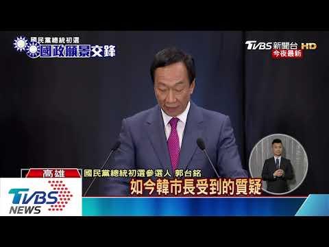 「國民黨2020不能丟高雄」 郭台銘暗嗆韓