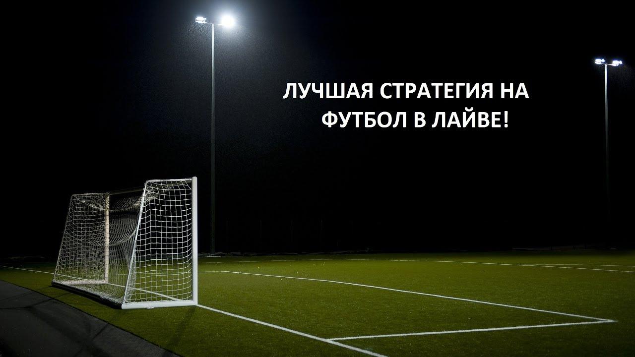 лайве лига футбол в ставок на