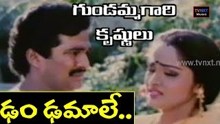 Gundamma Gari Krishnulu Movie Songs | Damale Dam Damale Song | Rajendra Prasad, Rajani | TVNXT Music