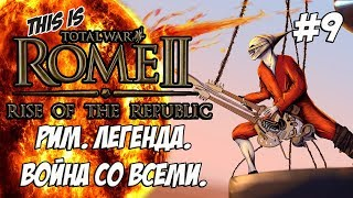 Rome 2 Total War. Rise of ROME! Легенда. Война со всеми. #9