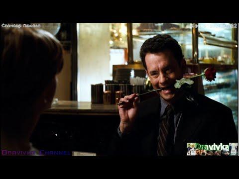Незапланированное Свидание ... отрывок из фильма (Вам Письмо/You've Got Mail)1998
