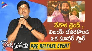 Rajendra Prasad Noble Speech | Kousalya Krishnamurthy Movie Pre Release Event | Vijay Devarakonda