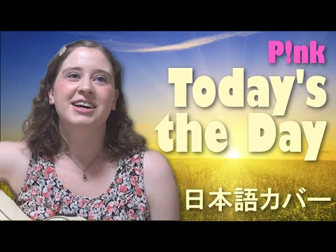 P!nk / Today's the Day (Japanese cover)
