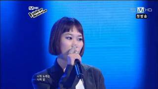 보이스코리아 시즌1 - 우혜미-나의 노래(김광석) 보이…