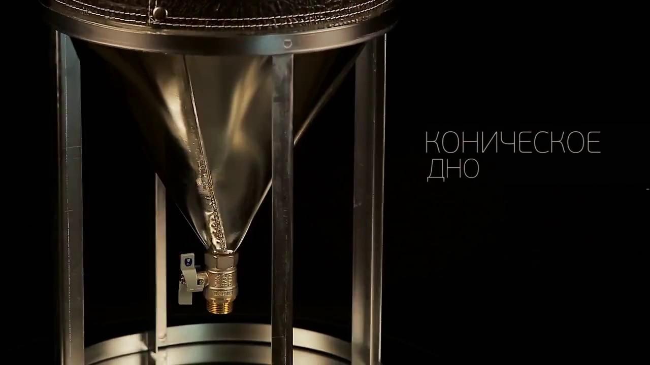 Домашняя пивоварня цилиндроконический танк самогонные аппараты в ижевске адреса