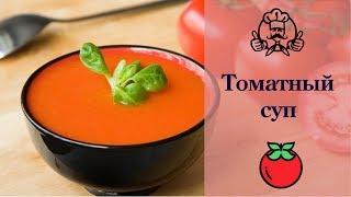 Томатный суп  / Канал Вкусные рецепты