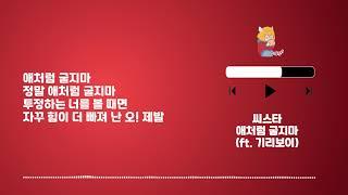Playlist 625 씨스타 애처럼 굴지마 (ft.기리보이) - Lyrics (only HAN)