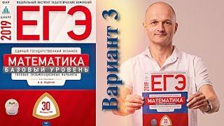 Решаем ЕГЭ 2019 Ященко Математика базовый Вариант 3