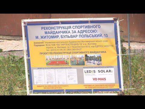 Мешканці житомирської багатоповерхівки зібрали підписи проти спортивного майданчика - Житомир.info