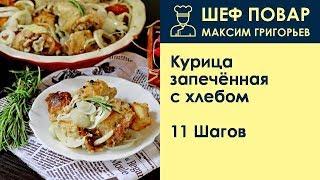 Курица запечённая с хлебом . Рецепт от шеф повара Максима Григорьева