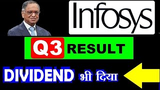 Infosys Q3 Results ( Dividend भी दिया ) l Infosys Result Analysis, infosys latest news Hindi by SMkC