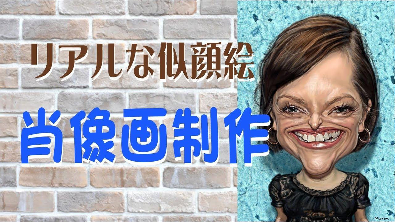 笑えるカリカチュアがハンパないクオリティ!!花木マロンの似顔絵クリニック♪