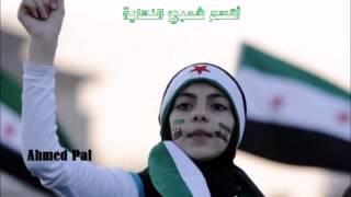 أقسم شعبي    فرقة الغرباء  أنشودة رائعة للثورة السورية