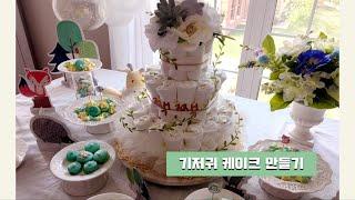 [FlowerCraft] 기저귀케이크 만들기 DIYㅣ선…