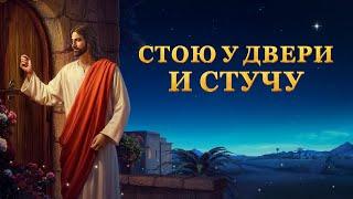 Христианский фильм | Господь пришел «СТОЮ У ДВЕРИ И СТУЧУ» фициальный трейлер