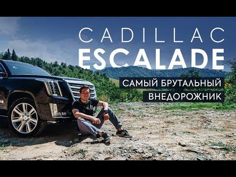 Новый Cadillac Escalade самый брутальный внедорожник