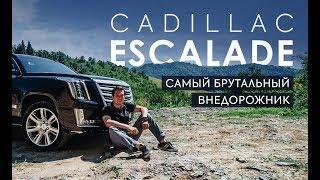 Новый Cadillac Escalade самый брутальный внедорожник смотреть