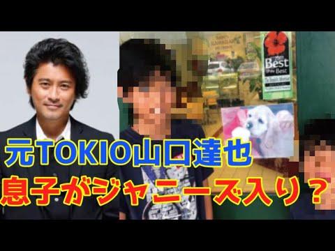 元TOKIO山口達也の息子がジャニーズ入り?