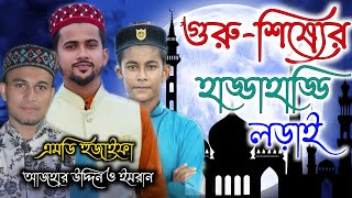 হুজাইফা ও তার দুই ছাত্রের চমৎকার গজল | Md Hujaifa - Ajaharuddin & Imran Gojol 2021