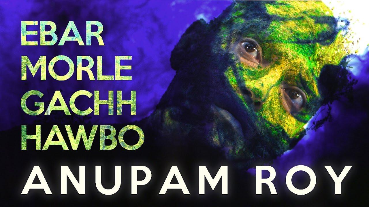 Anupam Roy Lyrics - Ebar Morle Gach Hawbo