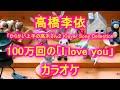 【カラオケ】100万回の「I love you」(「からかい上手の高木さん2」Cover Song Collection) by 高橋李依