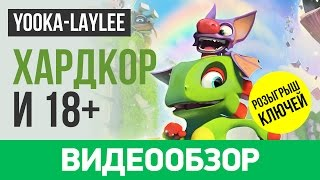 Обзор игры Yooka-Laylee