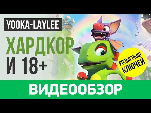 Yooka-Laylee (видео)