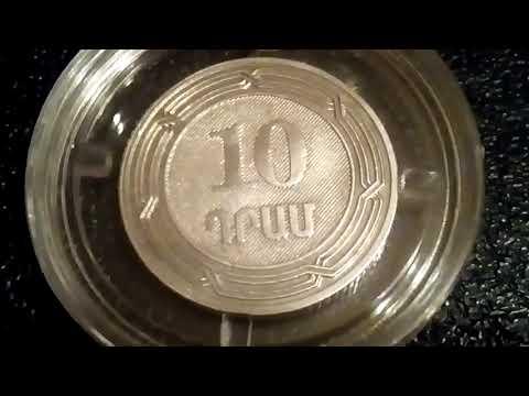10 драм, 2004г. Армения.