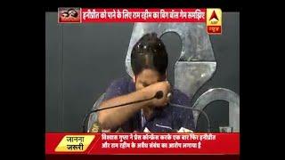 हनीप्रीत के पूर्व पति से सुनिए राम | ABP News Hindi