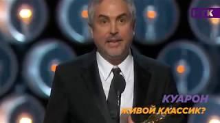 Альфонсо Куарон - новый классик кино!