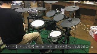 TVアニメ「このはな綺譚」のEDをTV版で叩いてみました。 Konohana Kitan ED Drum Cover.