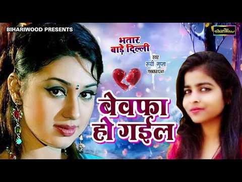 हमरा यारवा बेवफा होगईल - Bewafa Ho Gayil - Ruchi Gupta - Bhojpuri Sad Songs 2018