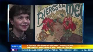 В Москве открывается выставка французских рекламных афиш конца XIX - начала XX века