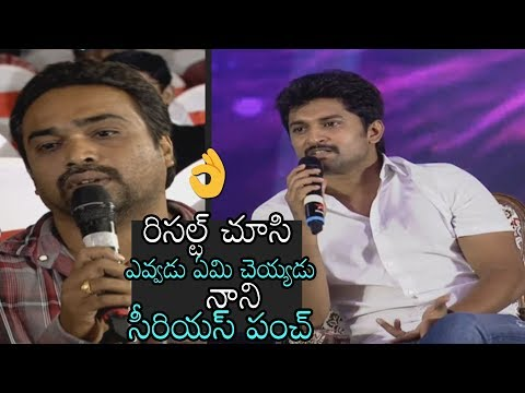 Actor Nani SERIOUS Punch On Reporter  Bigg Boss 2 Launch  Star Maa  Daily Culture