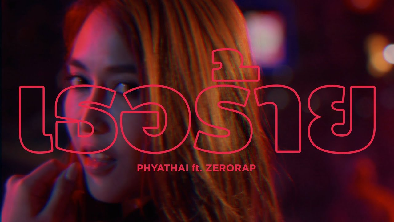 PHYATHAI - เธอร้าย Feat.ZERORAP (OFFICIAL VIDEO)