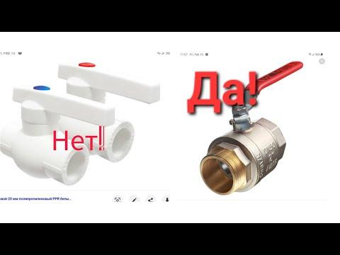 Латунь или полипропилен? Какой кран выбрать. Отопление с циркуляционным насосом.Котел   Лемакс.