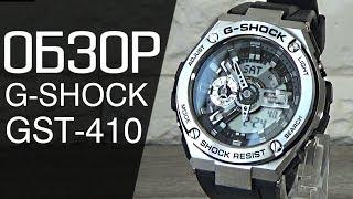 Обзор CASIO G-SHOCK GST-410-1A   Где купить со скидкой