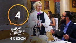 Від пацанки до панянки. Выпуск 4. Сезон 4 – 09.03.2020