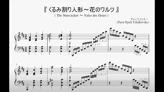 『くるみ割り人形~花のワルツ』(チャイコフスキー)(ピアノ楽譜)